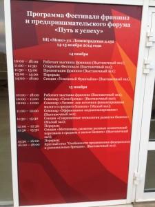 Программа Фестиваля франшиз в Вологде 2014