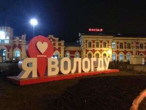 ЖД вокзал г. Вологда